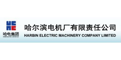 Harbin Electric Machinery Company Limited
